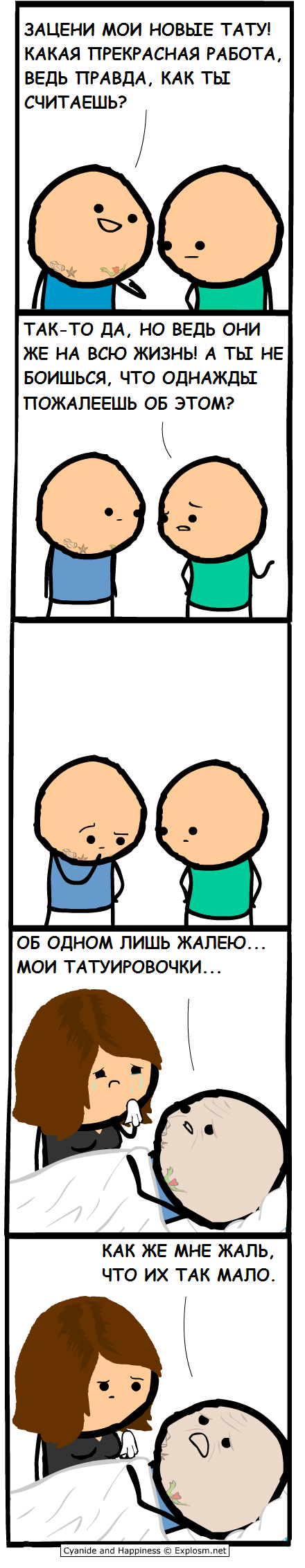 ���� �������, Cyanide and happiness, ����, �������, ����������