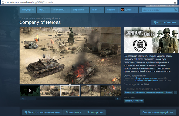 30000 ������ �� Company of Heroes steam, ������, company of heroes