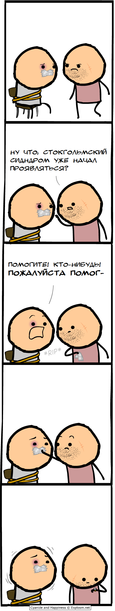 Стокгольмский синдром Cyanide and happiness, заложник, стокгольмский синдром, длиннопост