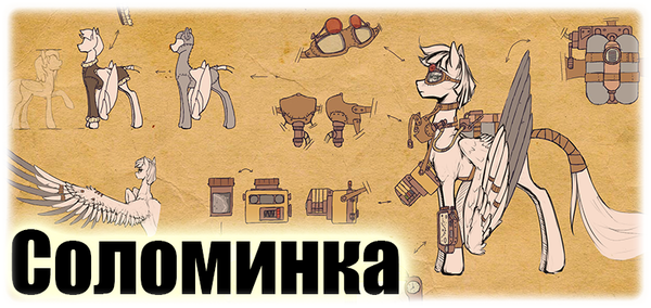 «Соломинка» MadHotaru, фанфик, my little pony, Original Character, стратосфера