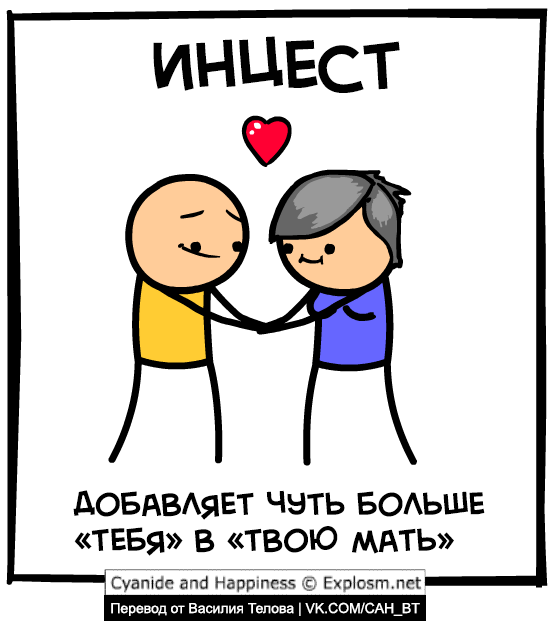 Инцест и Cyanide and Happiness