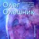 Аватар пользователя 0leshnik
