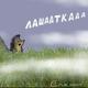 Аватар пользователя Ezhikvkumare