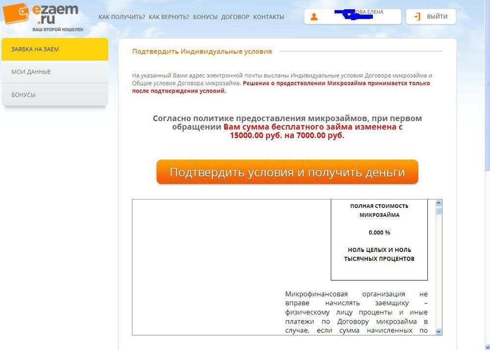 Макс кредит отзывы должников форум