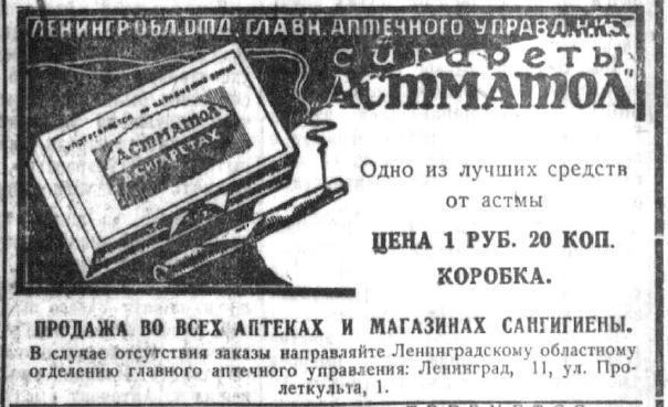 Сигареты для астматиков купить где интернет магазин табачных изделий иркутск