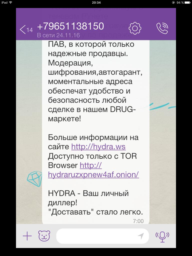 тор браузер длЯ айпада скачать бесплатно на русском hydra2web