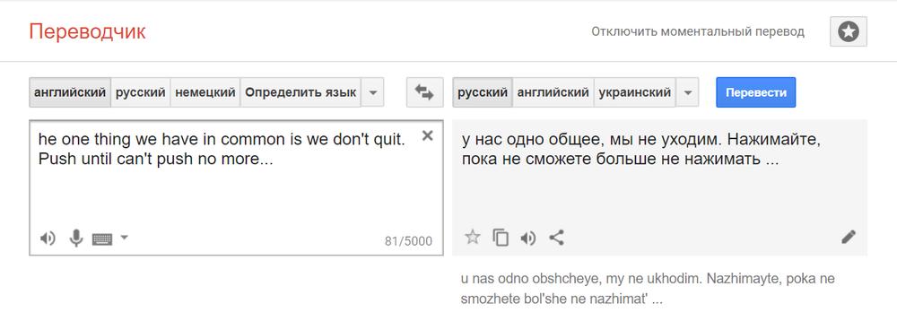 как переводится с английского на русский push