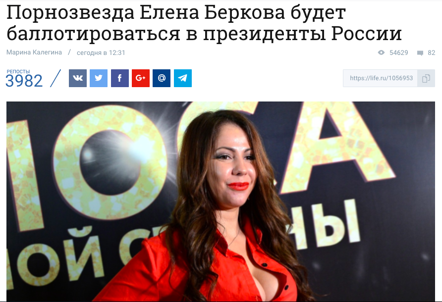 Троллинг над порнозвездой вконтакте