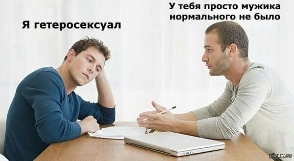 Гей собеседование
