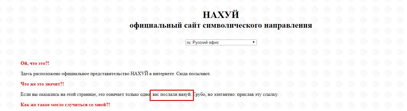 Официальное представительство нахуй