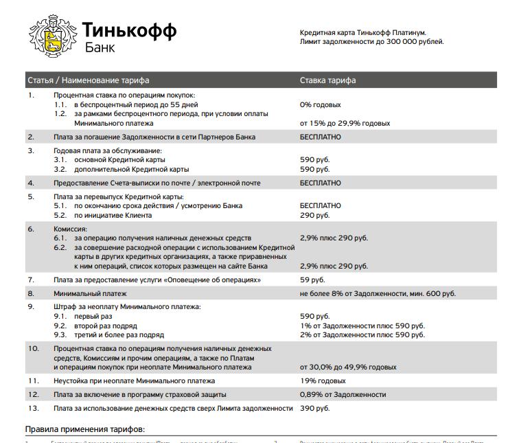тинькофф тарифы дебетовая карта 3.0 взять кредит карта сбербанк