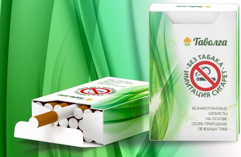 сигареты из чая купить в