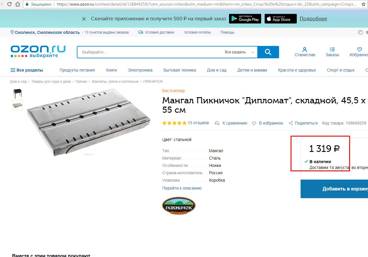 381933d04663 Подарочный сертификат ozon.ru