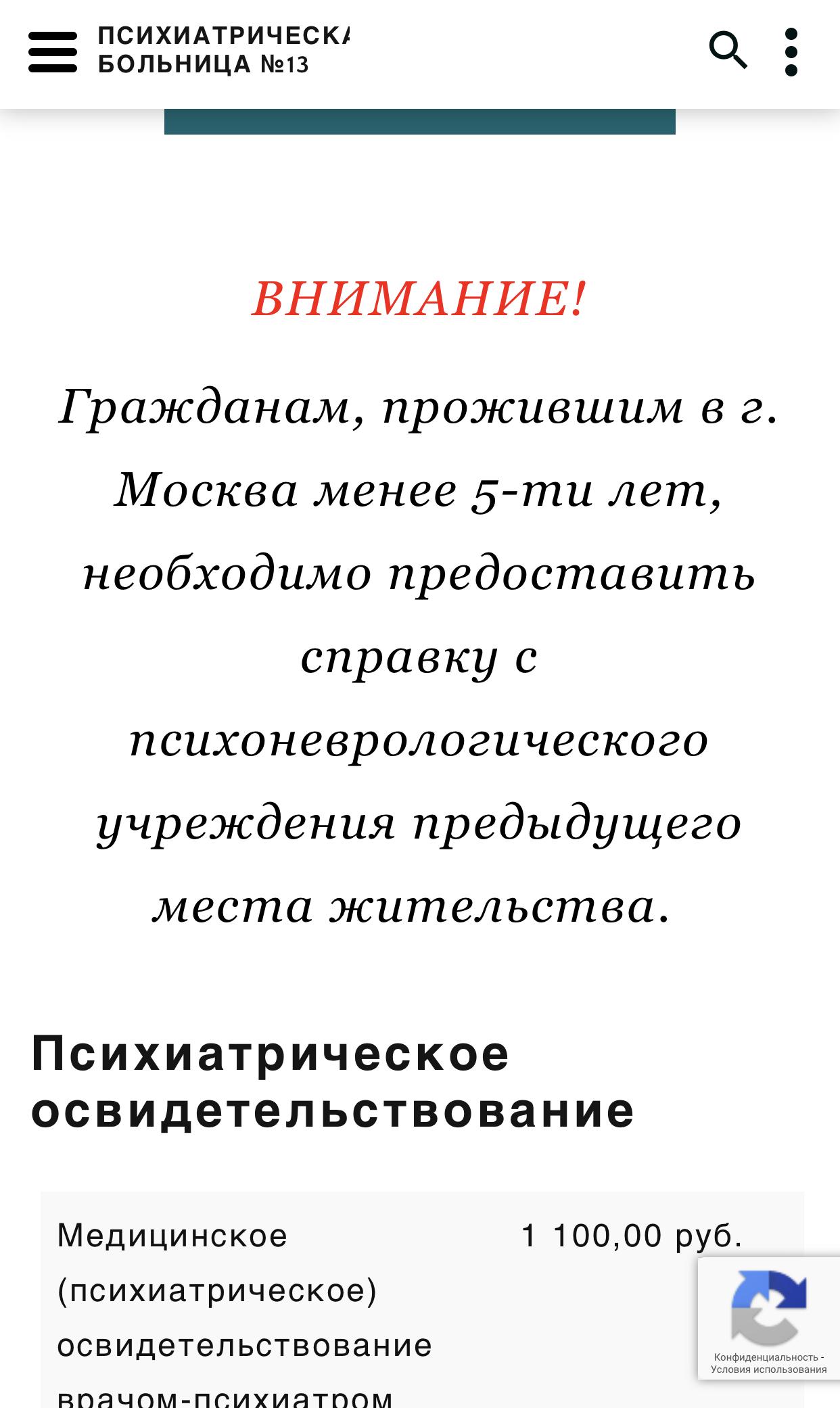 справка от нарколога в москве без прописки