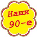 """Аватар сообщества """"Наши 90-е"""""""