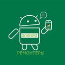 """Аватар сообщества """"Андроид ремонтеры"""""""