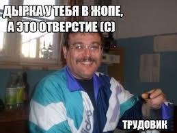 tupo-ebashit-v-zhopu