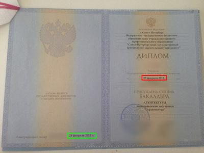 Проверка документов об образовании Дату нужно вводить не присуждения степени а ту что рядом с регистрационным номером в зелёной рамке А номер документа тот что под надписью Диплом