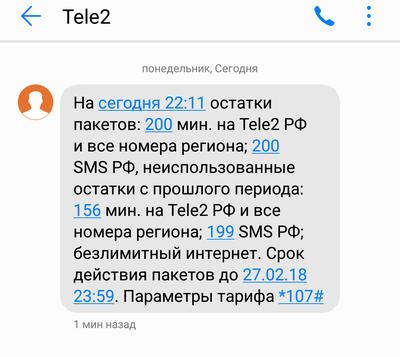 Tele2 хуйня