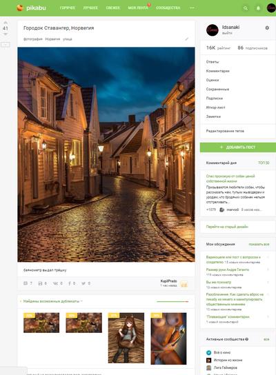 Городок Ставангер, Норвегия