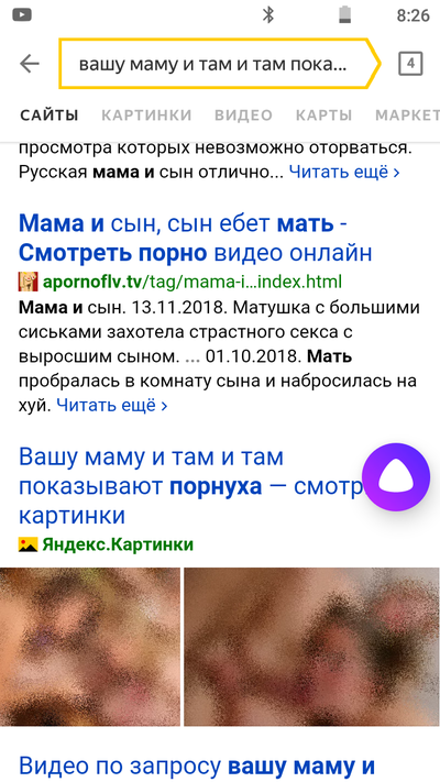 Сайт на котором мегафон про показывает секс