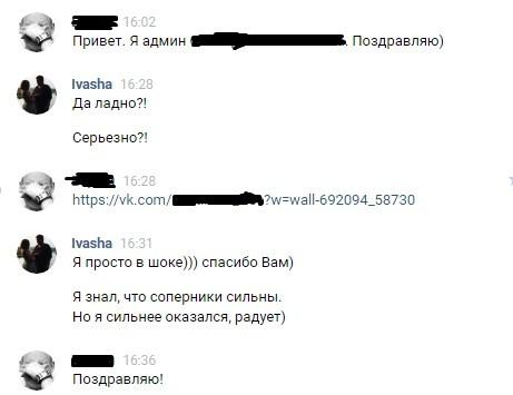 На волне постов о выигрышах Выигрыш, Победа, Приз, Длиннопост, ВКонтакте