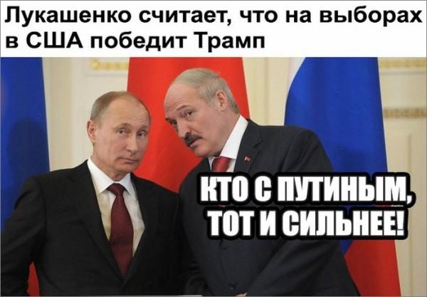 В чём сила брат? Россия, Трамп, Александр Лукашенко, Юмор, Политика