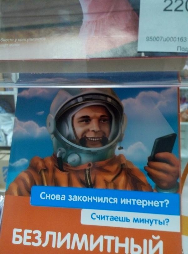 Гагарин по мнению Таттелеком Таттелеком Гагарин, Гагарин, Таттелеком, Крипота