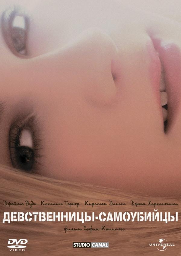 Девственницы-самоубийцы (Кино не для всех) Девственницы-самоубийцы, Кино не для всех, Конокритик, Мой выбор, Есть мнение, The Virgin Suicides, видео, длиннопост