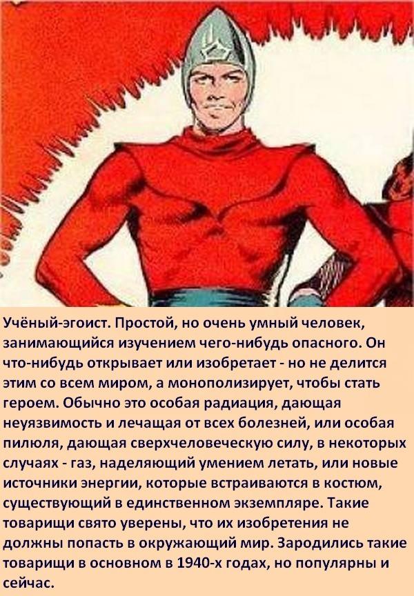 Обтягивающий костюм воровки большой