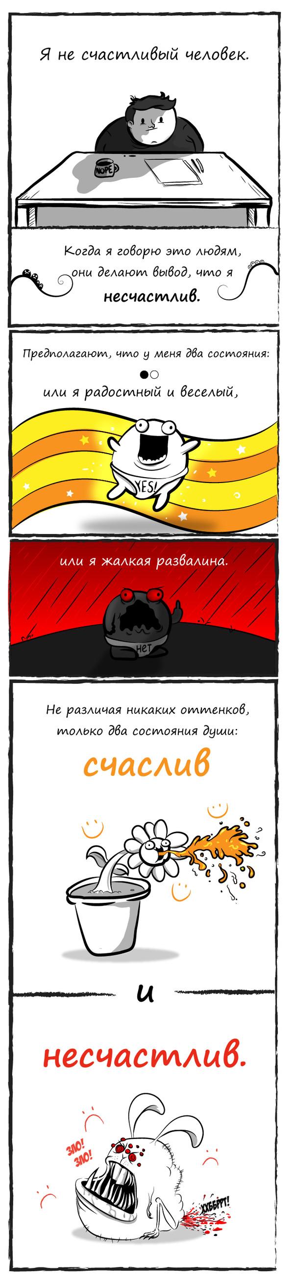 Блого-комикс о счастье от The Oatmeal. Часть 1. The Oatmeal, Счастье, Несчастье, Вечное, Комиксы, Инопланетяне, Перевод, Работа, Длиннопост