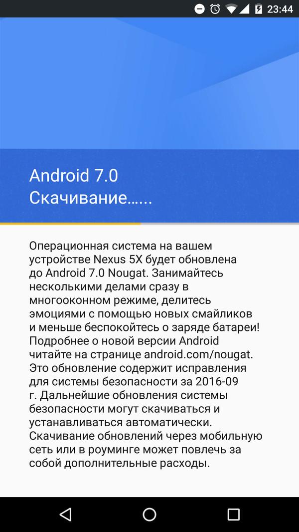 Андроидный ад перфекциониста Android 7, Nexus5x