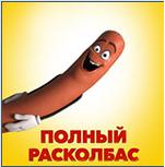 Отзывы о мультфильме Полный расколбас Полный расколбас, Отзыв