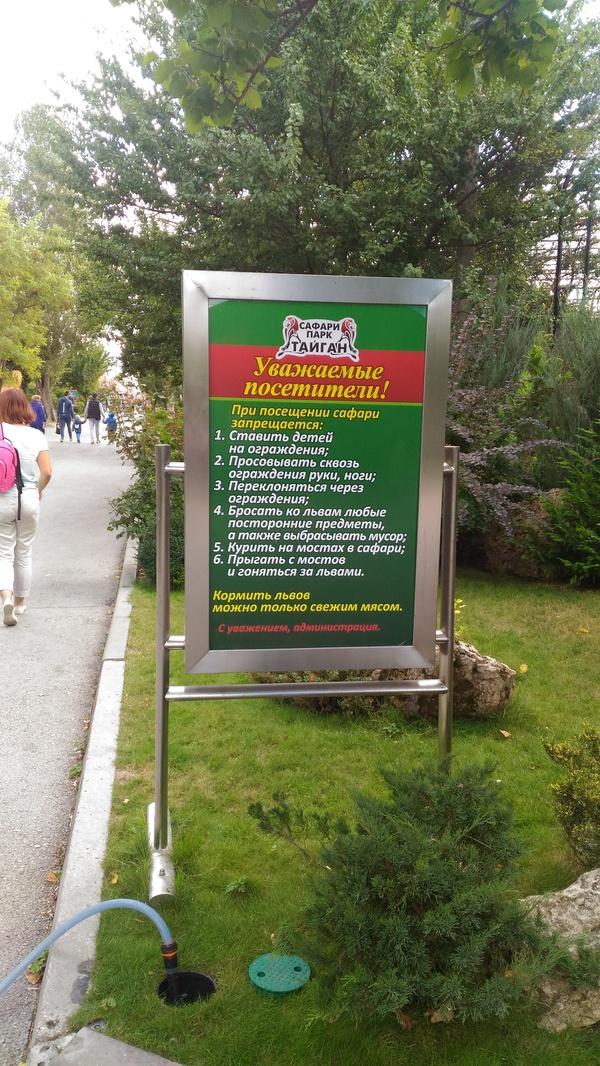 """Табличка в парке львов """"Тайган"""" Крым, Парк львов Тайган, табличка"""