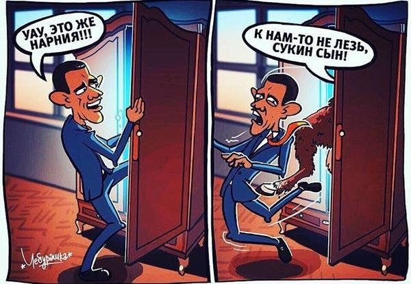 Забавная карикатура Политика, Обама, Нарния, Карикатура, Instagram, Чебурашка