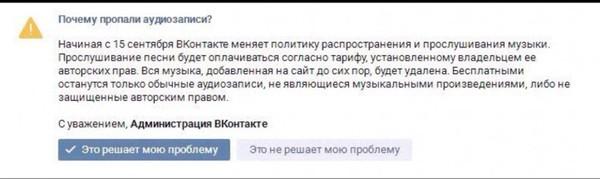 Музыка Вконтакте стала платной. (фейк) ВКонтакте, Музыка, Печаль, Подписка