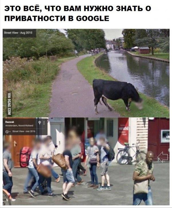 Google и приватность