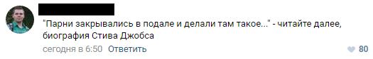 Не онанист, а программист ВКонтакте, Комментарии, Программирование, Юмор