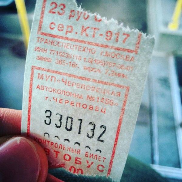 Когда повезло. Везение, Билет, Счастливый, Автобус, Череповец, Длиннопост