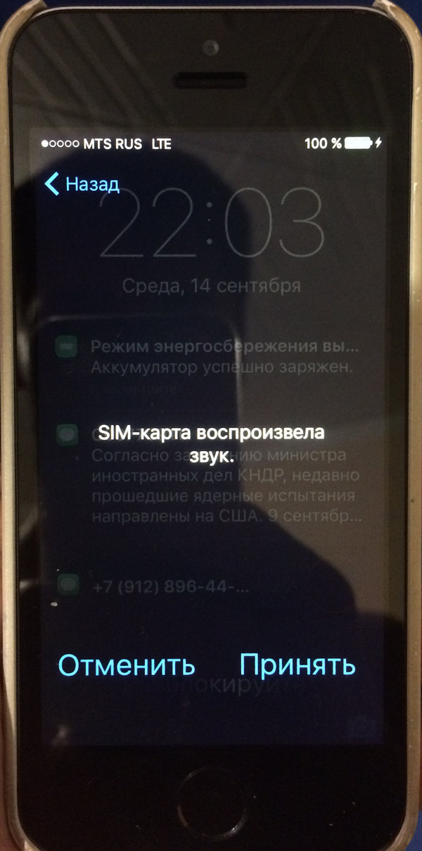 Iphone + MTS = Sound Iphone, МТС, Звук, Текст