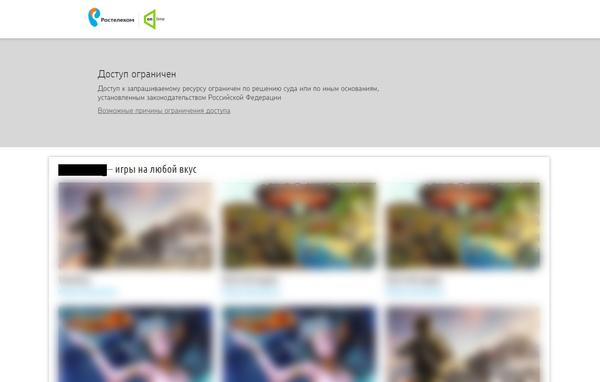 Ростелеком/onlime ставит рекламу на заглушку заблокированного сайта