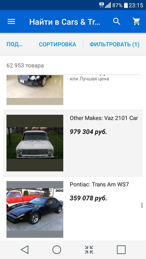 Неожиданно Ebay, Авто