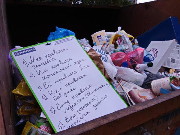 Чего только не найдешь на мусорке Санкт-Петербург, Мусор, Сюрприз