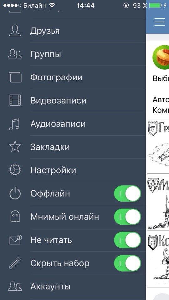 Как поставить на айфоне невидимку в вк