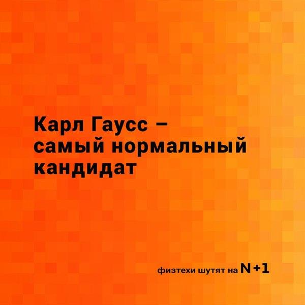 Те, за кого действительно стоит голосовать:) N+1, Политика, Юмор, Выборы, Длиннопост, Копипаста, Наука