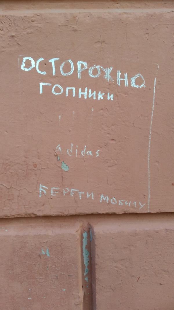 Новый знак знаки, гопники, надпись на стене, Сургут