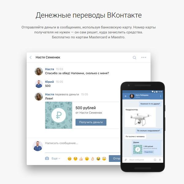 Нововведения ВКонтакте, Мошенники, Деньги