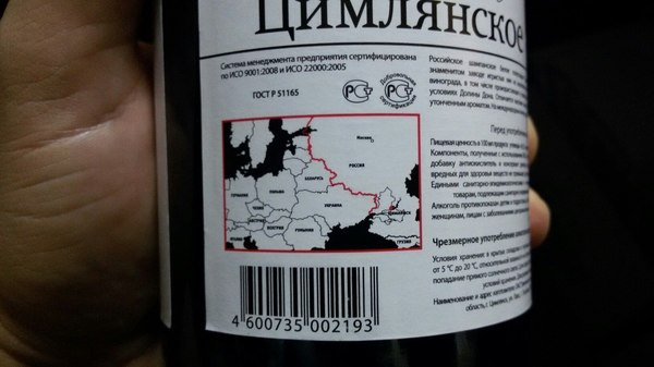 Крым  наш! А где Крым? Шампанское, Цимлянское шампанское, Цимлянск, Не политика, Карты, Европа, Крым