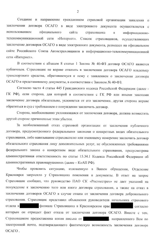 ЦБ РФ ответил на обращение по ОСАГО Осаго, Росгосстрах, ЦБ РФ, Длиннопост