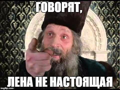 Куда девать фейк ч.1 лена, Дети, Шредингер, Вброс, фейк